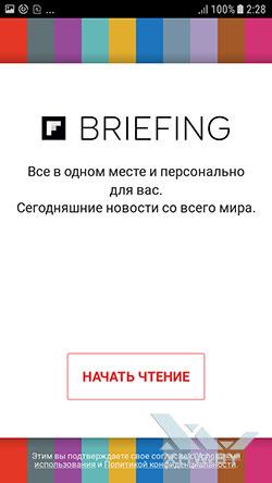 Новостное приложение News Briefing на Samsung Galaxy J5 (2017). Рис. 1