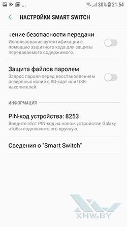 Smart Switch на Samsung Galaxy J5 (2017). Рис. 4