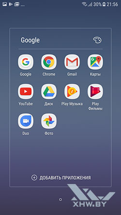 Меню приложений Samsung Galaxy J5 (2017). Рис. 3