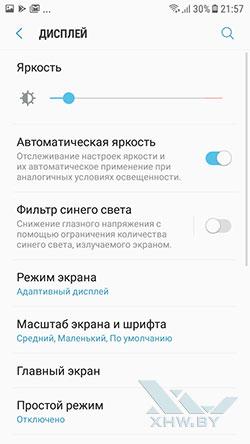 Настройки экрана Galaxy J5 (2017) рис. 1