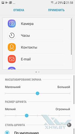 Настройки домашнего экрана Samsung Galaxy J5 (2017). Рис. 1