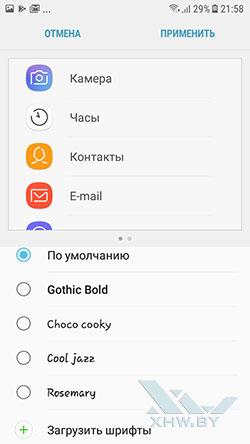 Настройки домашнего экрана Samsung Galaxy J5 (2017). Рис. 2