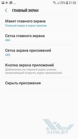 Настройки домашнего экрана Samsung Galaxy J5 (2017). Рис. 3
