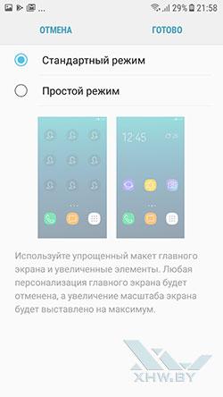 Настройки домашнего экрана Samsung Galaxy J5 (2017). Рис. 4
