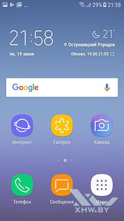 Простой режим домашнего экрана Samsung Galaxy J5 (2017). Рис. 1