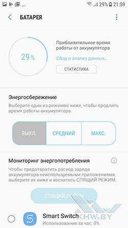 Управление энергосбережением на Samsung Galaxy J5 (2017). Рис. 1