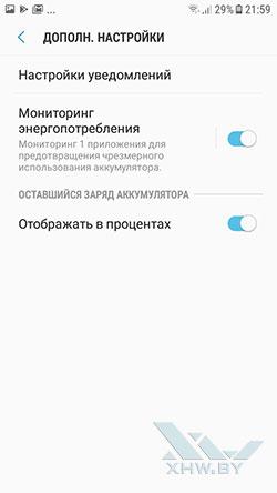 Управление энергосбережением на Samsung Galaxy J5 (2017). Рис. 2