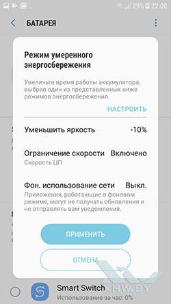 Управление энергосбережением на Samsung Galaxy J5 (2017). Рис. 3