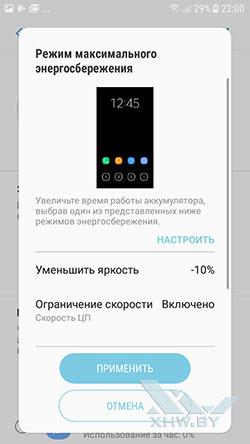 Управление энергосбережением на Samsung Galaxy J5 (2017). Рис. 4
