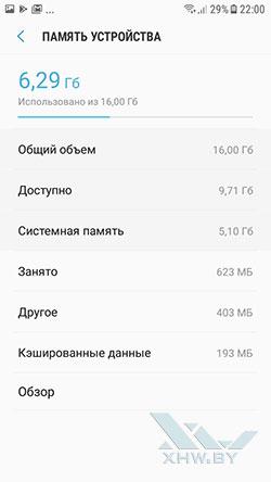 Очистка памяти телефона Samsung Galaxy J5 (2017). Рис 3