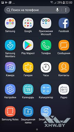 Меню приложений Samsung Galaxy J5 (2017). Рис. 1