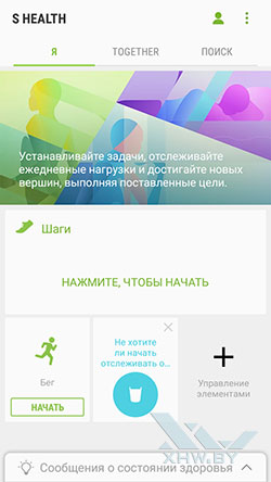 S Health на Samsung Galaxy J5 (2017). Рис 1