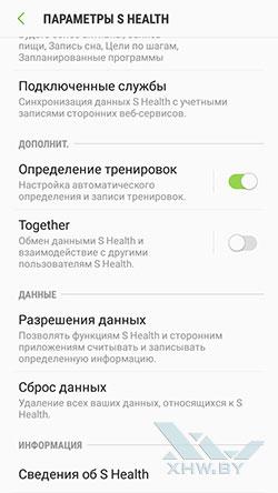S Health на Samsung Galaxy J5 (2017). Рис 5