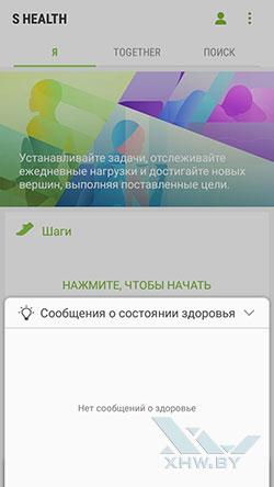 S Health на Samsung Galaxy J5 (2017). Рис 6
