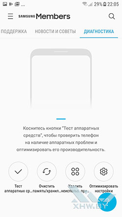 Samsung Members на Samsung Galaxy J5 (2017). Рис 4