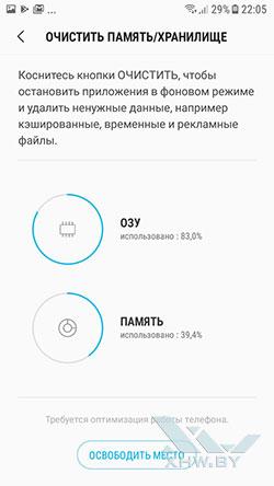 Samsung Members на Samsung Galaxy J5 (2017). Рис 5