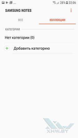 Samsung Notes на Samsung Galaxy J5 (2017). Рис 2