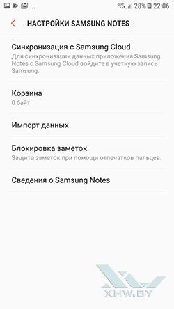Samsung Notes на Samsung Galaxy J5 (2017). Рис 3