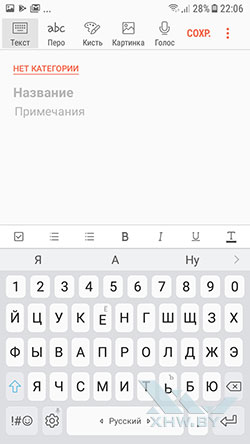 Samsung Notes на Samsung Galaxy J5 (2017). Рис 4