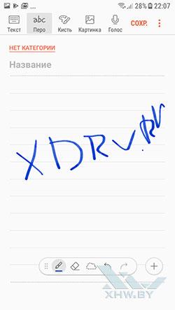 Samsung Notes на Samsung Galaxy J5 (2017). Рис 5