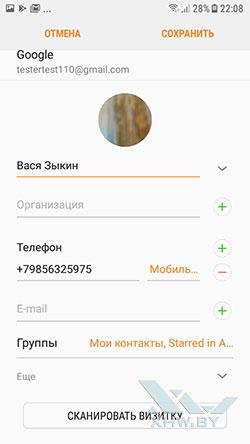 Установка мелодии на звонок в Samsung Galaxy J5 (2017). Рис 3.