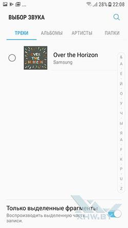 Установка мелодии на звонок в Samsung Galaxy J5 (2017). Рис 6
