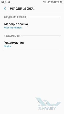 Установка мелодии на звонок в Samsung Galaxy J5 (2017). Рис 3