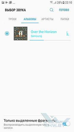 Установка мелодии на звонок в Samsung Galaxy J5 (2017). Рис 5