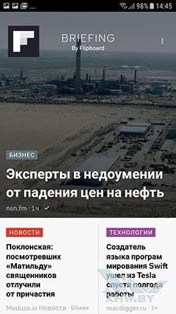 Новостное приложение News Briefing на Samsung Galaxy J5 (2017). Рис. 2