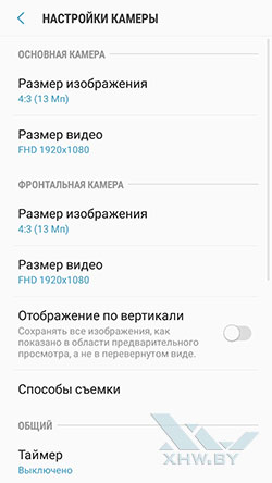 Настройки камеры смартфона Galaxy J5 (2017) рис. 1