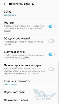 Настройки камеры смартфона Galaxy J5 (2017) рис. 2