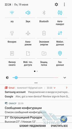 Панель уведомлений и быстрых настроек Samsung Galaxy J5 (2017). Рис 2