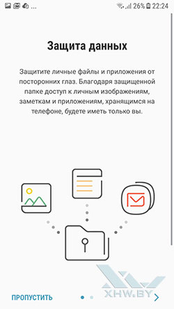 Защищенная папка на Samsung Galaxy J5 (2017). Рис 1