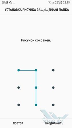 Защищенная папка на Samsung Galaxy J5 (2017). Рис 2