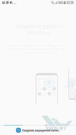 Защищенная папка на Samsung Galaxy J5 (2017). Рис 4