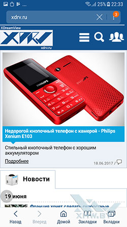 Браузер Samsung на Samsung Galaxy J5 (2017). Рис 2