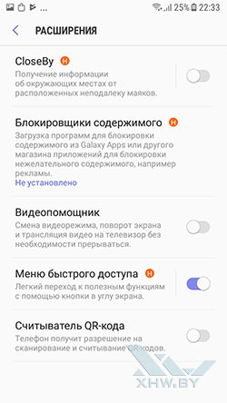 Браузер Samsung на Samsung Galaxy J5 (2017). Рис 4