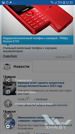 Браузер Samsung на Samsung Galaxy J5 (2017). Рис 6