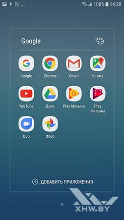 Стандартные приложения Google на Samsung Galaxy J3 (2017). Рис. 1