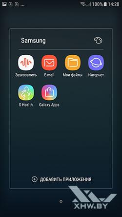 Приложения Samsung на Samsung Galaxy J3 (2017).
