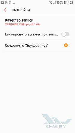 Звукозапись на Samsung Galaxy J3 (2017). Рис. 2