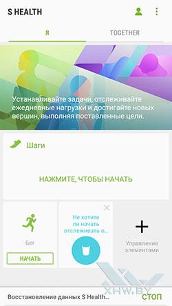 S Health на Samsung Galaxy J3 (2017). Рис. 1