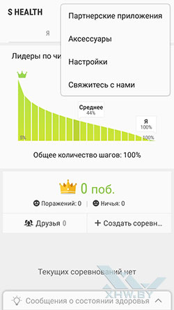 S Health на Samsung Galaxy J3 (2017). Рис. 2