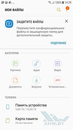 Файловый менеджер на Samsung Galaxy J3 (2017). Рис. 1