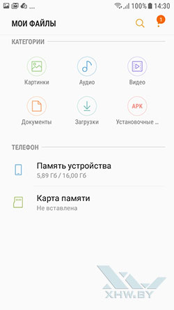 Файловый менеджер на Samsung Galaxy J3 (2017). Рис. 2