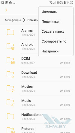 Создание папки на Samsung Galaxy J3 (2017). Рис 3