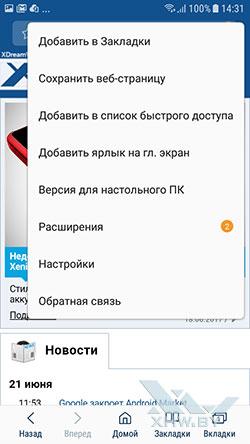Браузер на Samsung Galaxy J3 (2017). Рис.3