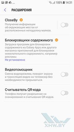 Браузер на Samsung Galaxy J3 (2017). Рис. 4