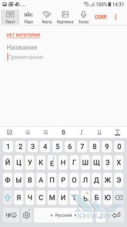 Samsung Notes на Samsung Galaxy J3 (2017). Рис. 2