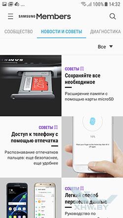 Samsung Members на Samsung Galaxy J3 (2017). Рис.3